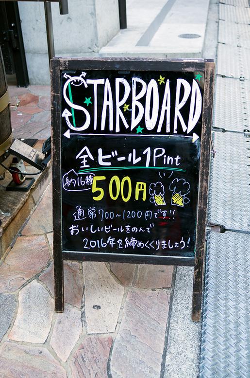 スターボード 大晦日の看板.jpg