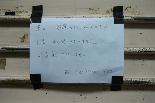 Bar TIME 天神 貼り紙.jpg