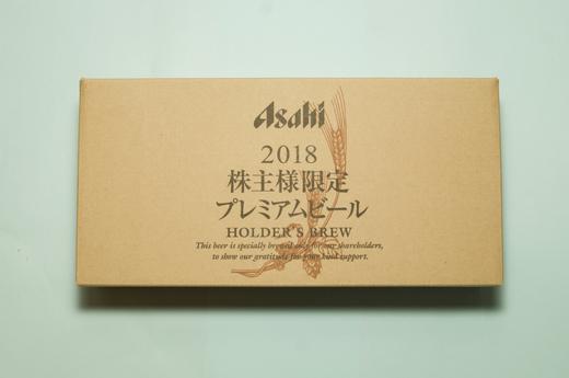 アサヒビール 株主様限定 プレミアムビール 2018 箱.jpg