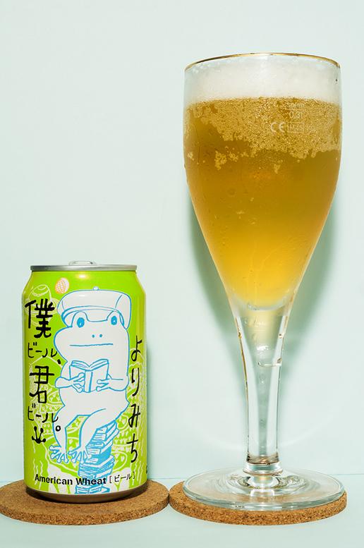 ヤッホーブルーイング 僕ビール、君ビール。よりみち.jpg