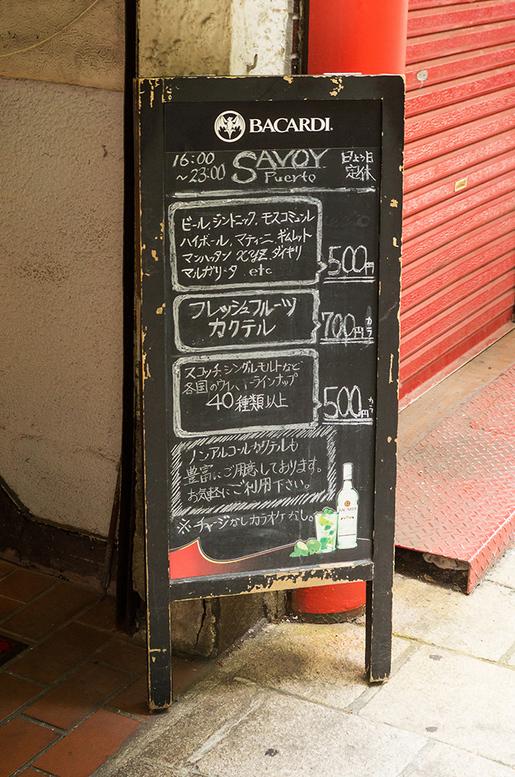 Bar Puerto 立て看板.jpg