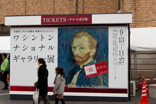 ワシントン・ナショナルギャラリー展.jpg