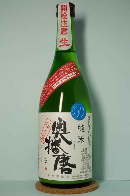 奥播磨 純米 活性すくい汲み にごり酒.jpg