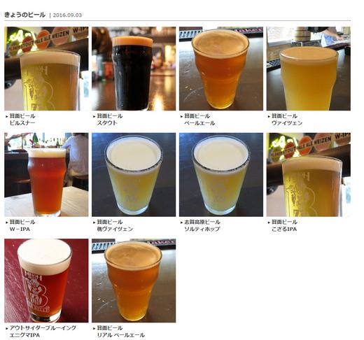 Beer Belly サイト.jpg